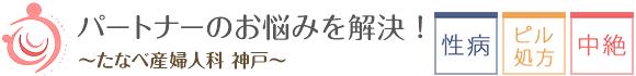 パートナーのお悩みを解決! ~たなべ産婦人科 神戸~